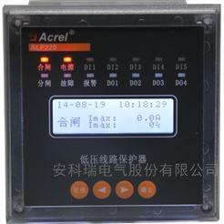 ALP220-1智能低压保护器 带5路开关量 4路继电器