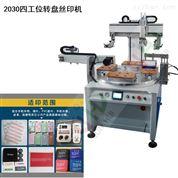 湖州市絲印機廠家,滾印機,絲網印刷機直銷