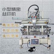 麗水市絲印機廠家,滾印機,絲網印刷機直銷