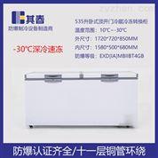 BL-W535冷藏冷冻转换防爆冰柜卧式防爆冷柜