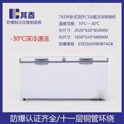 BL-W765卧式防爆冷藏冷冻柜防爆冰箱冰柜