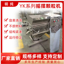 YK系列搖擺顆粒機