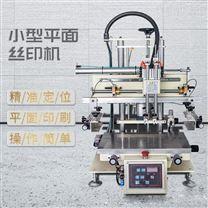 宿州市絲印機廠家,滾印機,自動絲網印刷機