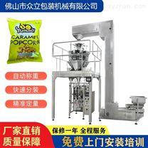 雞米花封口機械 蠶豆包裝設備 薯條包裝機廠
