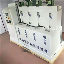 新疆核酸檢測污水處理設備
