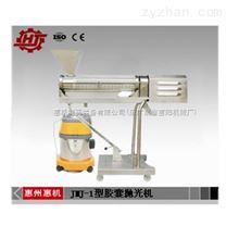 JMJ-1型膠囊拋光機廣東惠機制藥廠家直銷