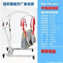 自动转移康复护理失能病人电动移位机