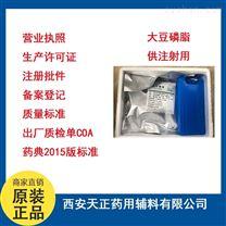 藥用注射級大豆磷脂pc95生產廠家100克
