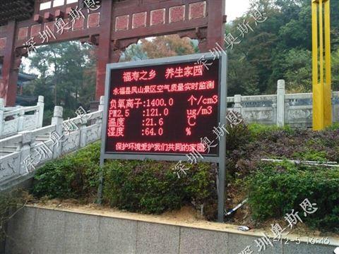 南宁青秀山风景区负氧离子自动监测站