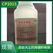 現貨供應藥用無水碳酸鈉25kg有注冊證批件