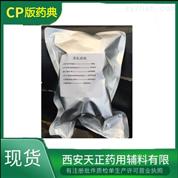制藥輔料海藻酸鈉符合藥典標準西安有現貨