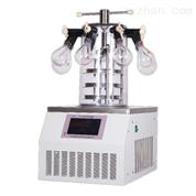 LGJ-10NS多歧管壓蓋型冷凍干燥機