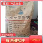 天正现货CP药典标准羧甲淀粉钠25公斤新效期