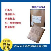 药用泊洛沙姆P188聚醚 F68有药证大量现货