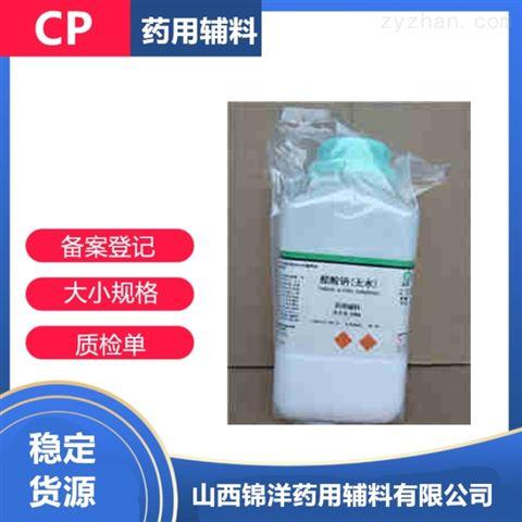 药用级轻质碳酸钙物理化学性质