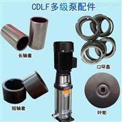立式多級泵不銹鋼離心泵配件口環蓋