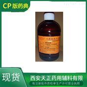 供应药用级精制玉米油500g一瓶起售西安有货