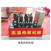 高溫熱泵烘干機組
