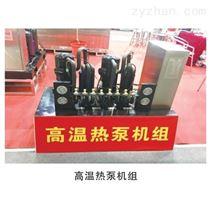 高温热泵烘干机组