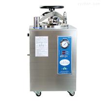 博讯高压立式蒸汽灭菌器YXQ-30SII