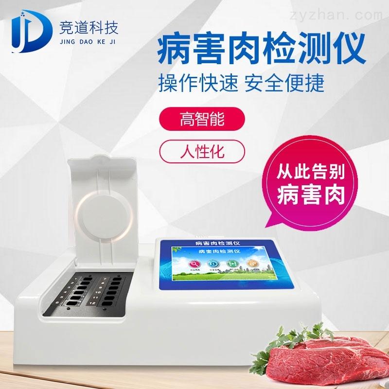 肉类新鲜度检测仪