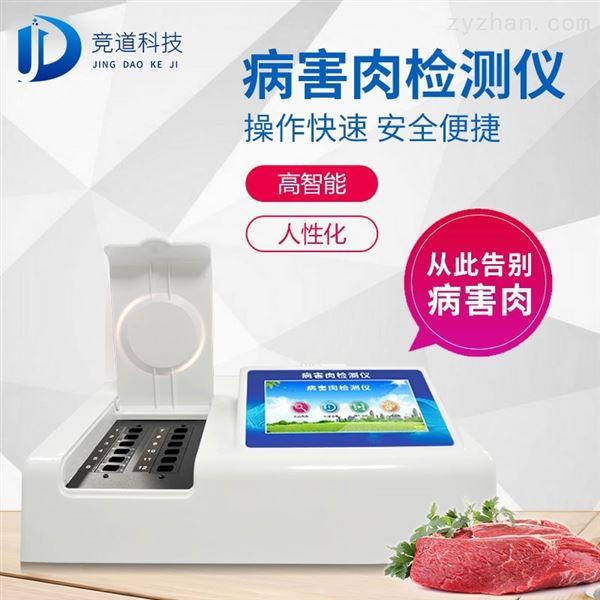 畜肉或水产品变质检测设备