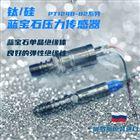 钛硅蓝宝石压力传感器油田井下芯体