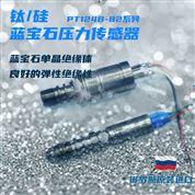 鈦硅藍寶石壓力傳感器油田井下芯體