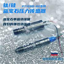 钛硅蓝宝石压力传感器油田井下专用芯体