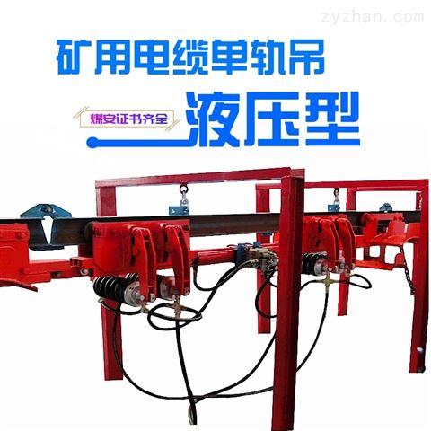 矿用电缆单轨吊 井下液压拖挂自移装置