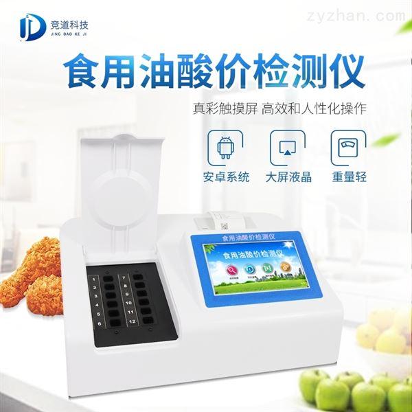 食用油酸价测定仪