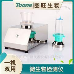 TW-101B微生物检测仪