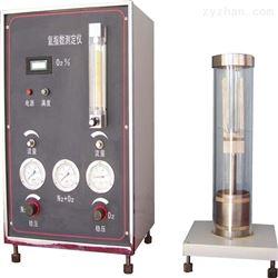 极限氧指数仪/临界氧指测试仪