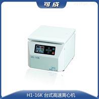 1-16、H1-16KRPCR实验室离心机解决方案
