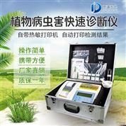 植物病毒检测仪