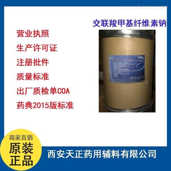 中国药典2020版四部氨丁三醇现货