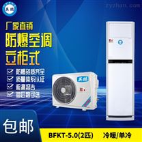 北京化工厂立柜式防爆空调