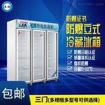上海hua工厂sanmen防爆冷藏柜