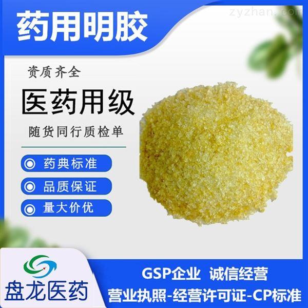 明胶原料药用于胶凝剂增稠剂