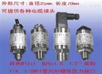 CYYB-105型壓力傳感器