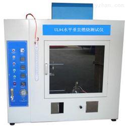 水平垂直燃烧试验箱/水苹垂直然烧测试仪