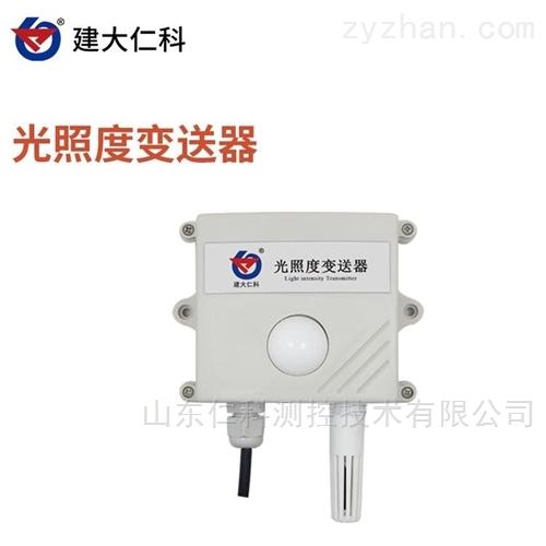 建大仁科光照度傳感器光照溫濕度變送器