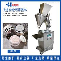 厂家直销ding妆蜜粉san粉20ke半自动粉剂guanzhuang机