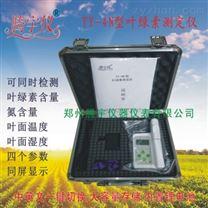 TY-4N叶绿素测定仪(植物营养测定仪,植物营养诊断仪)