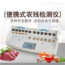 TY-C12便携式农药残留检测仪(卡片式农药残留检测仪)
