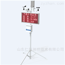 RS-QXZN-农业气象监测系统