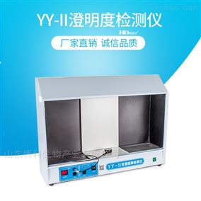 YY-II澄明度測試儀