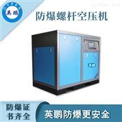 上海防爆工频螺杆空压机分体式
