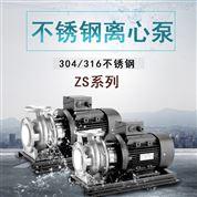 卧式单级离心泵ZS型50Hz不锈钢增压供水泵