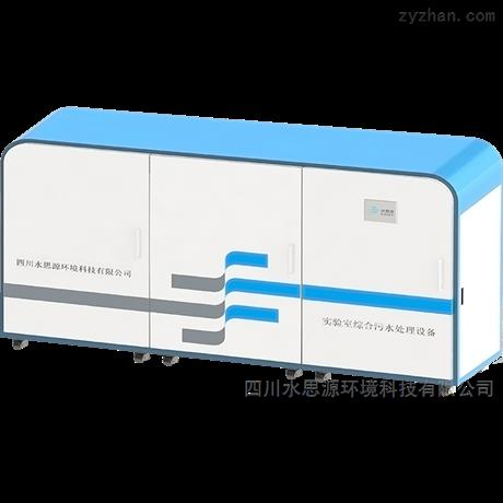实验室综合废水处理系统